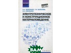 Электротехническое и конструкционное материаловедение. Учебник
