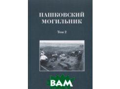 Пашковский могильник   1. Том 2. Исследование материалов Пашковского могильника   1