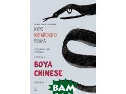 Курс китайского языка. Boya Chinese . Ступень 1. Продвинутый уровень