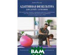 Адаптивная физкультура для детей с аутизмом. Методические основы и базовый комплекс упражнений