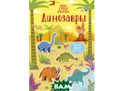 Динозавры (более 200 наклеек)