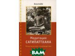 Медитация сатипаттхана: практическое руководство