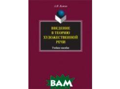 Введение в теорию художественной речи: учебное пособие
