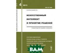 Искусственный интеллект и принятие решений, 4, 2013