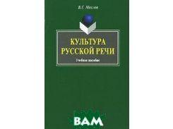 Культура русской речи. Учебное пособие
