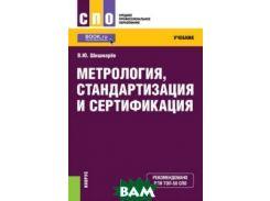 Метрология, стандартизация и сертификация (для СПО). Учебник