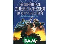 Новейшая энциклопедия вооружений. Том 1. А - С