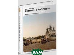 Няня из Москвы. Роман. Повести и рассказы