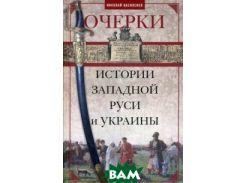 Очерки из истории Западной Руси и Украины
