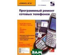 Программный ремонт сотовых телефонов. Выпуск 93