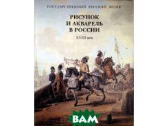 Рисунок и акварель в России. XVIII век