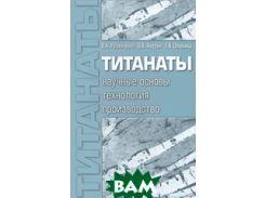 Титанаты. Научные основы, технология, производство
