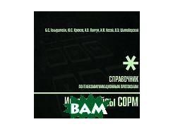 Интерфейсы COPM. Справочник по телекоммуникационным протоколам