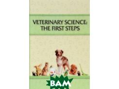 Veterinary Science: The First Steps. Учебное-методическое пособие по английскому языку