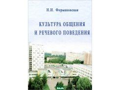 Культура общения и речевого поведения. 3-е изд. Формановская Н.И.