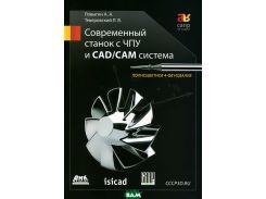 Современный станок с ЧПУ и CAD/CAМ-система