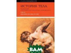 История тела. Том 3: Перемена взгляда: XX век