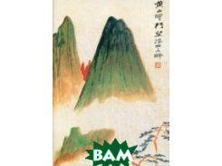 Гора Хуаньшань (блокнот 18 листов, А6, нелинованный)