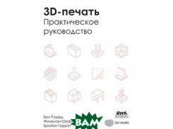 3D-печать. Практическое руководство