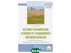Историко-географические особенности традиционного природопользования в жизнеобеспечении старообрядц.