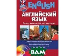 Английский язык. Самоучитель для начинающих (+CD)