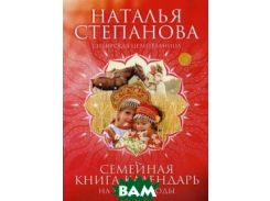 Семейная книга-календарь на 2020-2021 годы