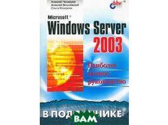 Microsoft Windows Server 2003. Наиболее полное руководство