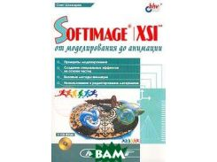 SOFTIMAGE XSL: от моделирования до анимации (+ CD-ROM)