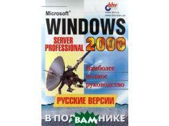 Microsoft Windows 2000: Server и Professional. Русские версии в подлиннике