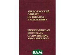 Англо-русский словарь по рекламе и маркетингу / English-Russian Dictionary of Advertising and Marketing