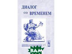 Диалог со временем. Альманах интеллектуальной истории,  15, 2005