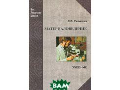 Материаловедение. Гриф МО РФ
