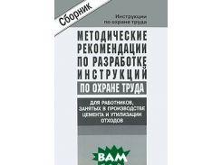 Методические рекомендации по разработке инструкций по охране труда для работников, занятых в производстве цемента и утилизации отходов