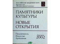 Памятники культуры. Новые открытия. Ежегодник 2002
