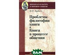 Проблемы философии книги. Книга в процессе общения