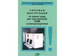 Типовая инструкция по охране труда для пользователей ПЭВМ в электроэнергетике
