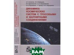 Динамика космических систем с тросовыми и шарнирными соединениями
