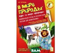 В мире природы. Издание для подготовки к школе для детей 5-7 лет. Индивидуальная тетрадь на печатной основе