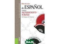 Учебник испанского языка / Libro de textos de espanol