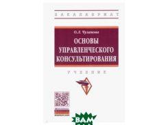 Основы управленческого консультирования. Учебник