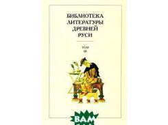 Библиотека литературы Древней Руси. В 20 томах. Том 12. XVI век