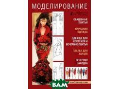 Моделирование и конструирование женской одежды