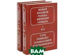 Новый большой русско-финский словарь/Uusi venalais-suomalainen suursanakirja (комплект из 2 книг)