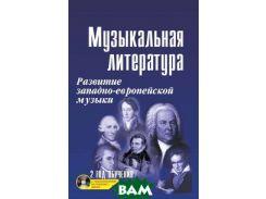 Музыкальная литература. Развитие западно-европейской музыки. 2 год обучения. Учебное пособие (+ CD-ROM)