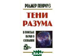 Тени разума: в поисках науки о сознании (перевод с англ.) 1-2 тт в одной книге.