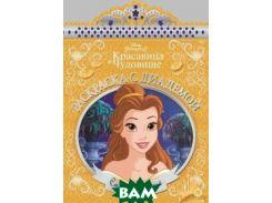 Принцесса Disney.   РСД 1901