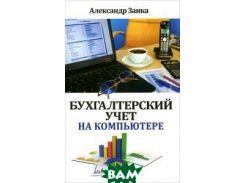 Бухгалтерский учет на компьютере