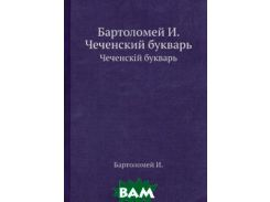 Бартоломей И. Чеченский букварь