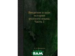 Введение в курс истории русского языка. Часть 1