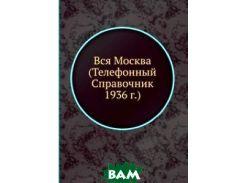 Вся Москва (Телефонный Справочник 1936 г.)